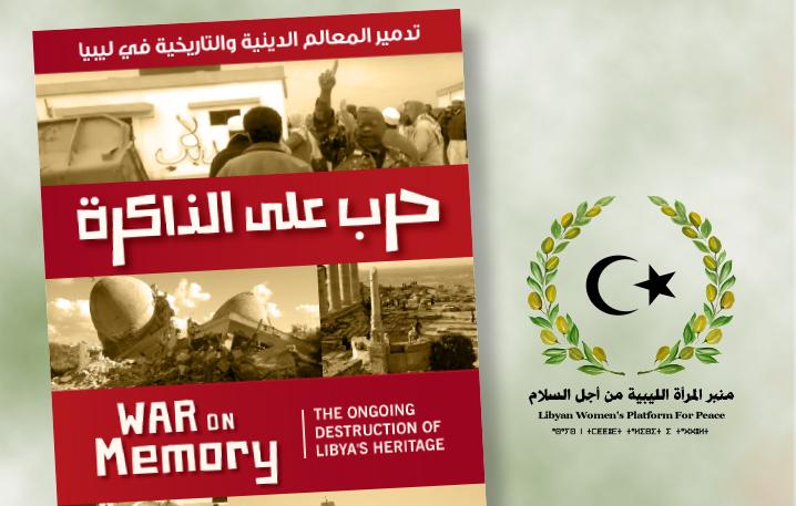 منبر المرأة يعرض الفيلم التوثيقي «حرب على الذاكرة» في مؤتمر « دورالإعلام في الحفاظ على التراث»