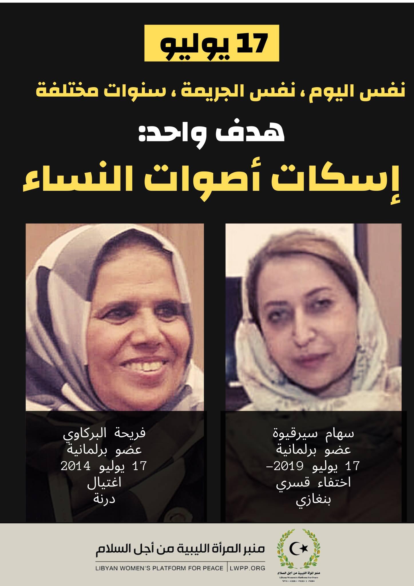 سياسيات ليبيات في دائرة الهجوم: 17 يوليو، علامة مظلمة في تاريخ المشاركة السياسية للمرأة الليبية