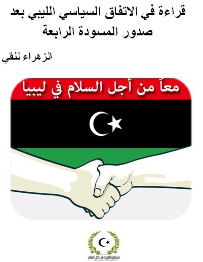 قراءة في الاتفاق السياسي الليبي بعد صدور المسودة الرابعة
