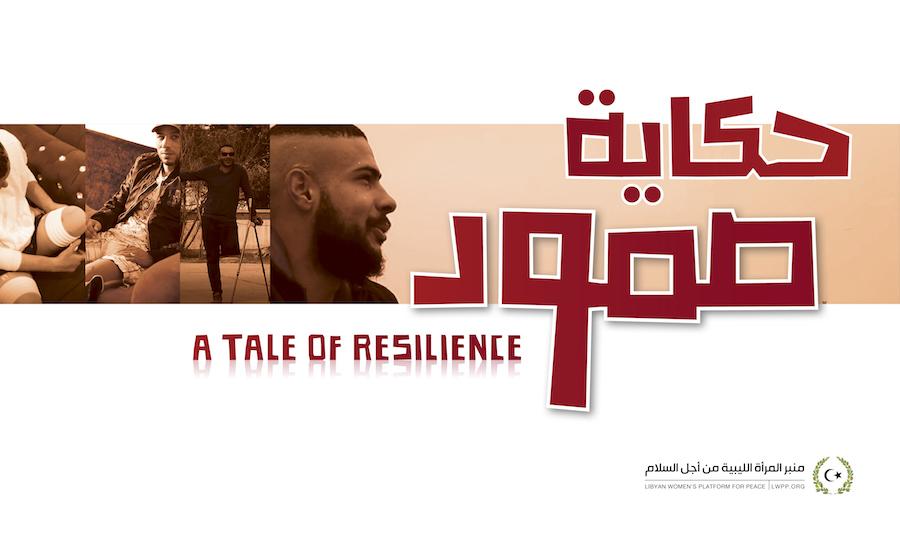 منبر المرأة الليبية من أجل السلام يعرض الفيلم الوثائقي «حكاية صمود» عن خطر الألغام والأضرار النفسية للنزاعات المسلحة في ليبيا