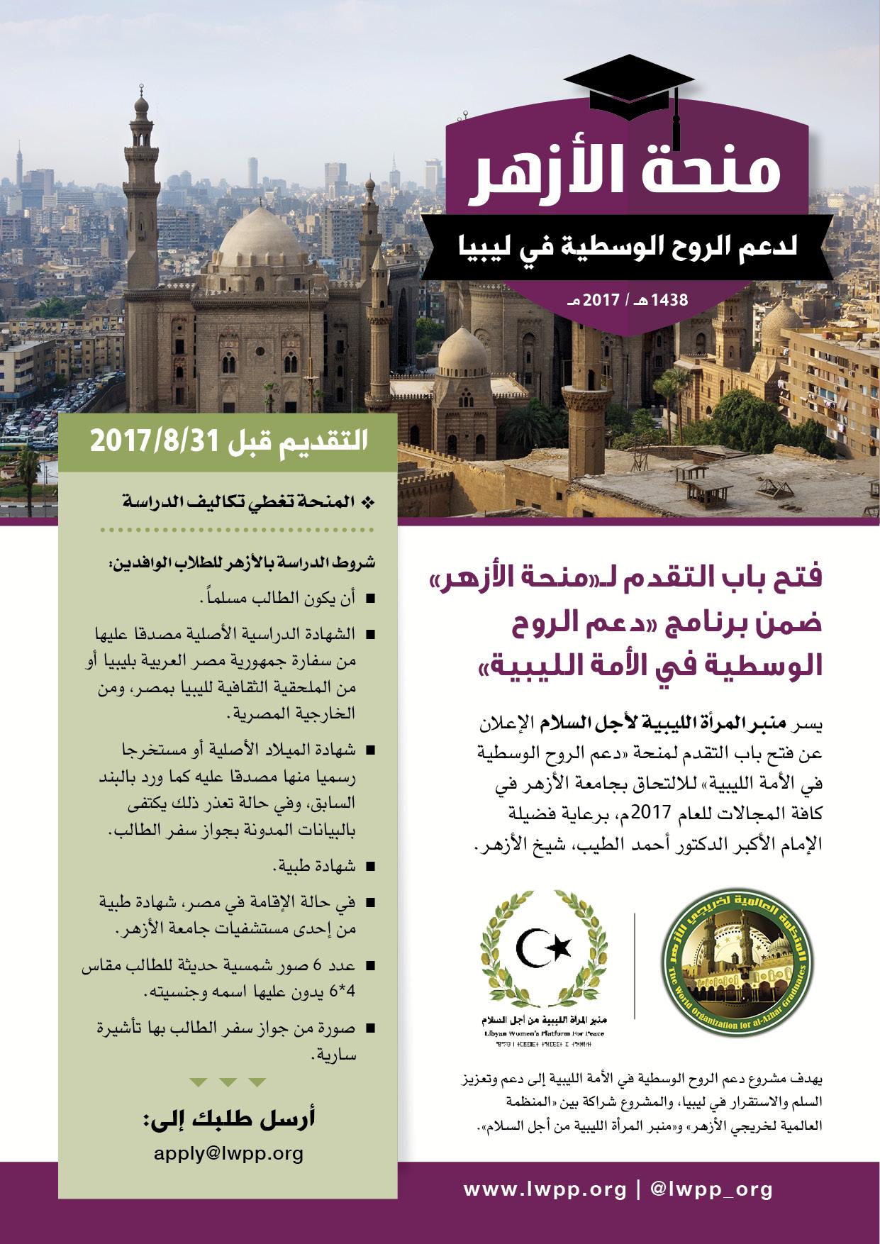 فتح باب القبول في منحة الأزهر ضمن برنامج دعم الوسطية في الأمة الليبية