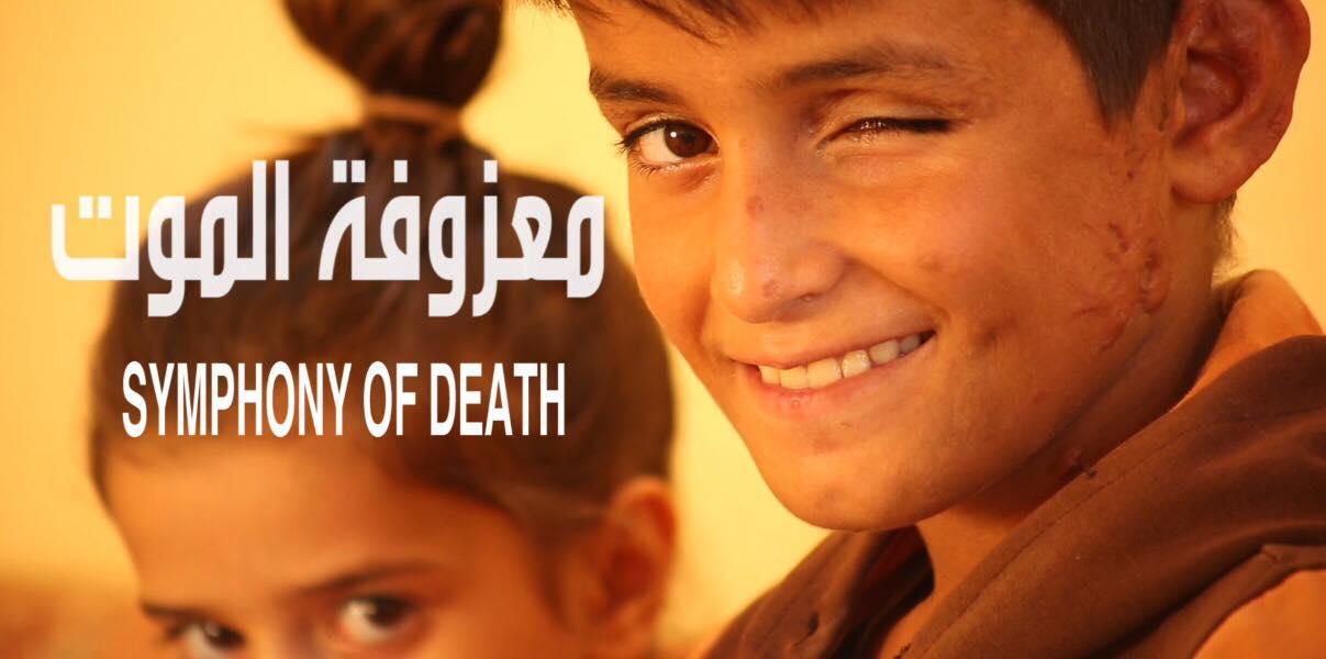 عرض أول للفيلم الوثائقي «سيمفونية الموت: قصة مدينة تحاصرها الألغام الأرضية» فيمؤتمر الحمامات بتونس